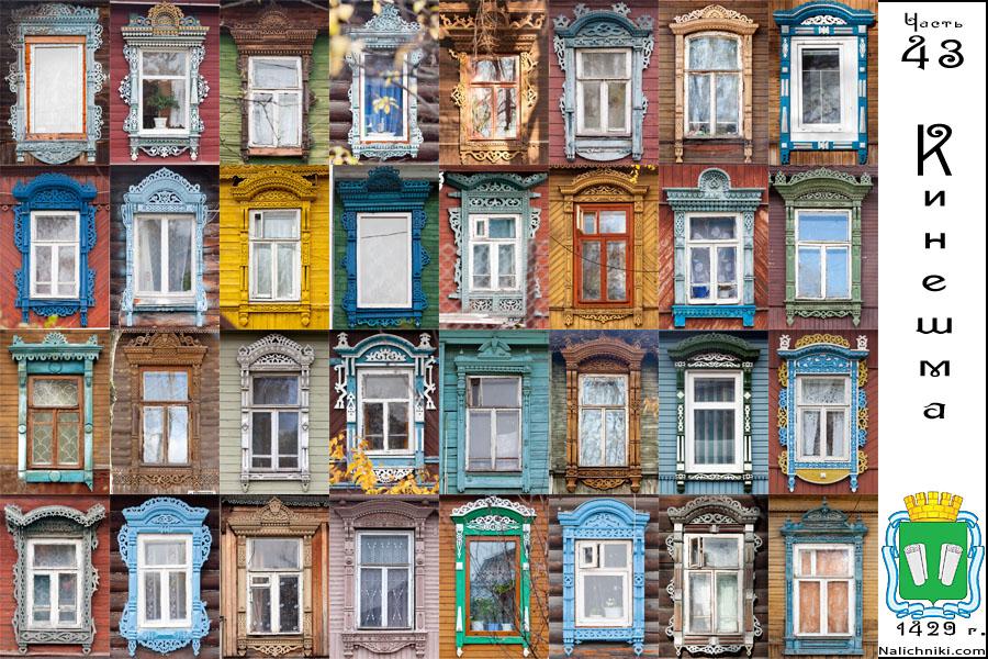 Russische raamlijsten houtsnijwerk dorpen boeren