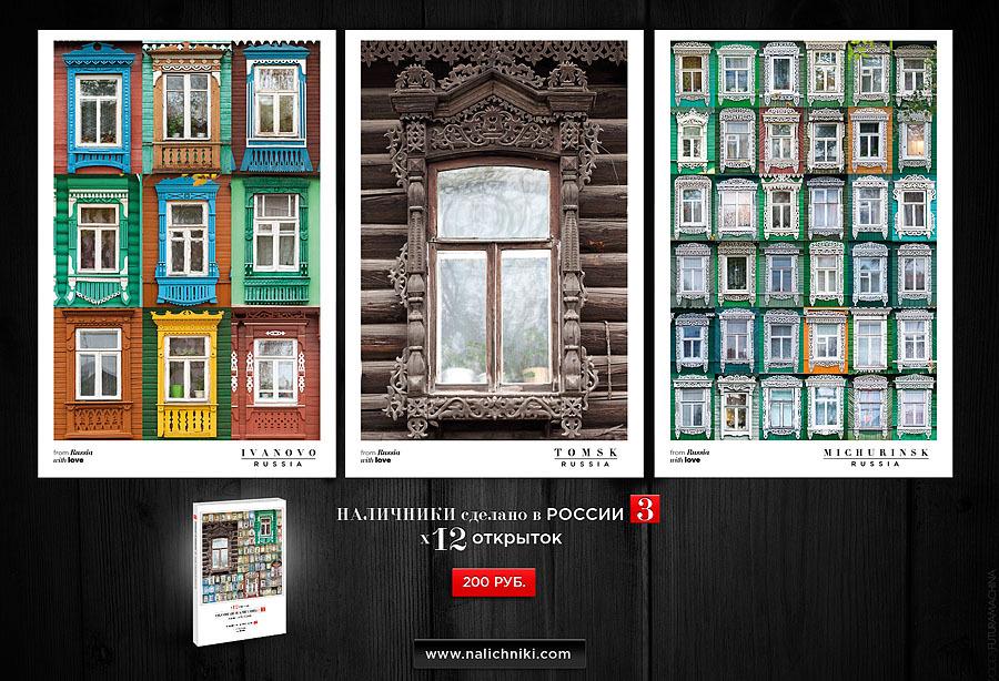 souvenirs toerisme Russische platteland ramen kozijnen oude ambachten