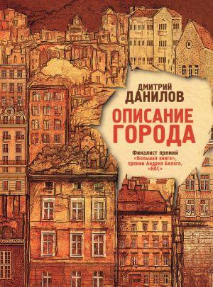 Dmitri Danilov schrijver Russische literatuur provinciestad