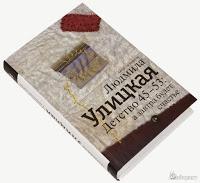 Oelitskaja, boeken Rusland Sovjetunie literatuur memoires
