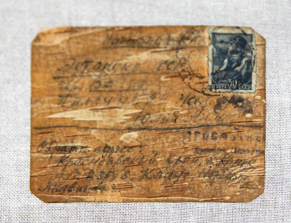 postzegel berkenbast Goelag Sovjetunie