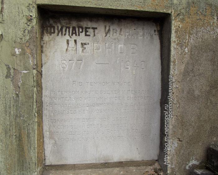 Donskoj begraafplaats Tsjernov dichter Rusland