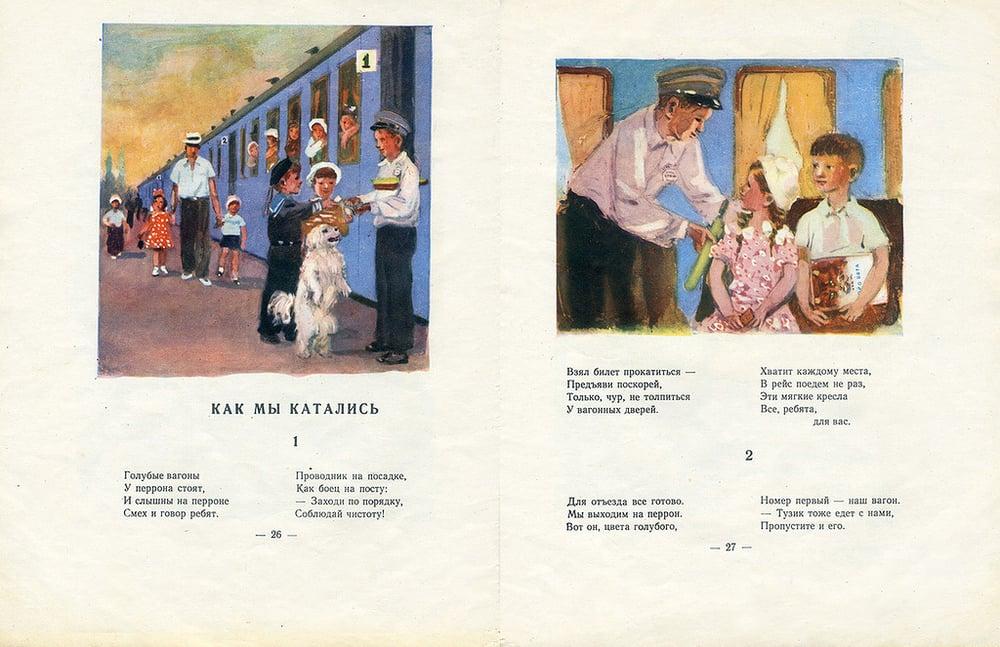 1960 - Illustraties bij De Blauwe Express van Nikolaj Kostarev
