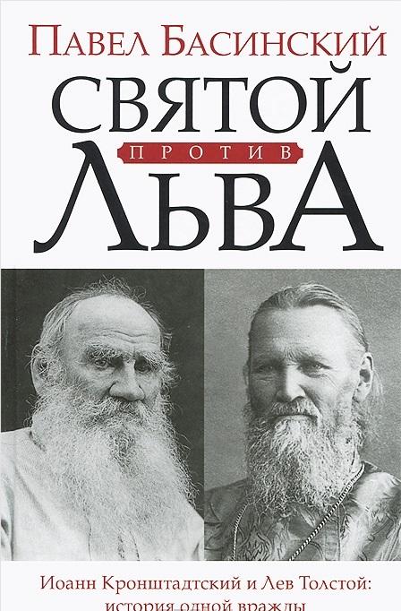 Tolstoj Basinski Kronsjtad