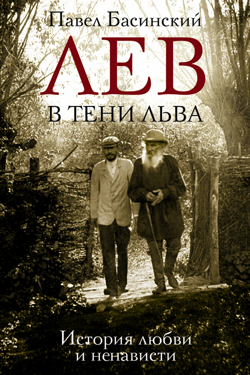 Lev Tolstoj Basinski