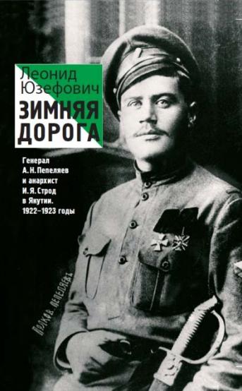 Leonid Joezevofitsj Winterweg literaire prijs Rusland literatuur