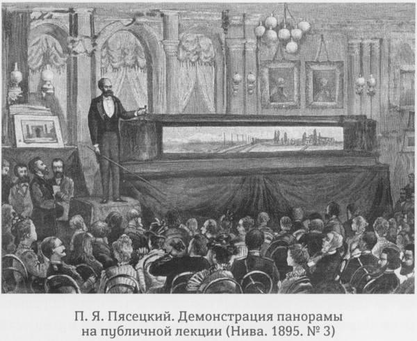Pjasetski toont hier een eerder panorama, dat van de Trans-Kaspische Spoorlijn.