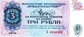 Een Berjozka-cheque van 3 roebel