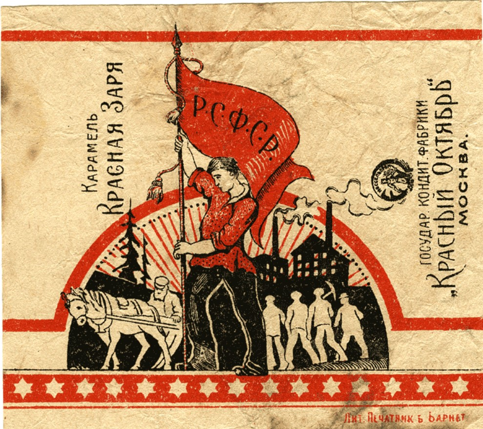 Красный Октябрь. карамель. Красная Заря.jpg