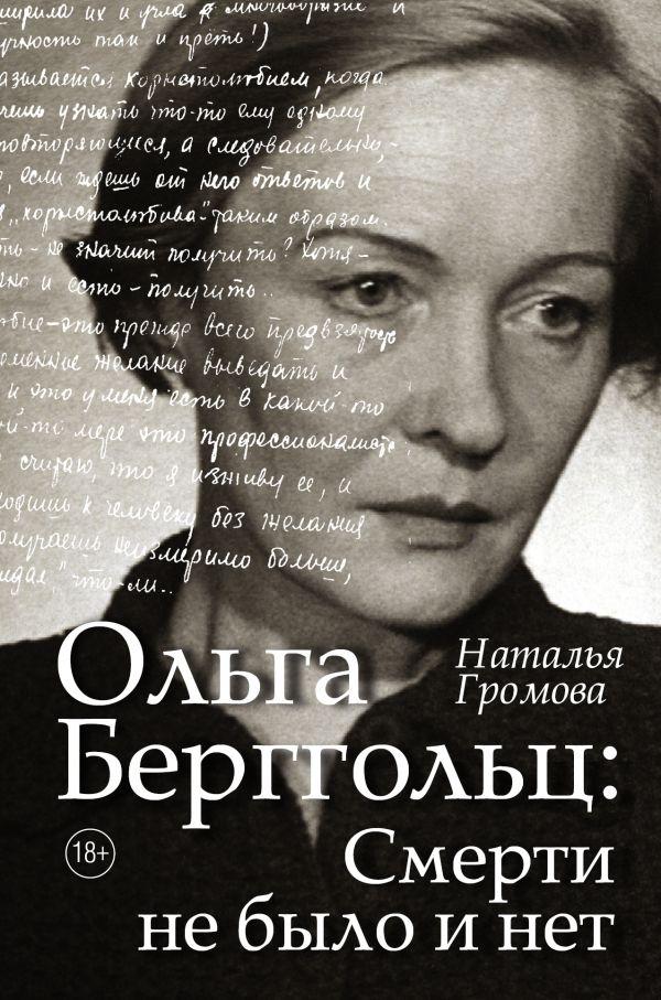 Natalya_Gromova__Olga_Berggolts_smerti_ne_bylo_i_net.jpeg