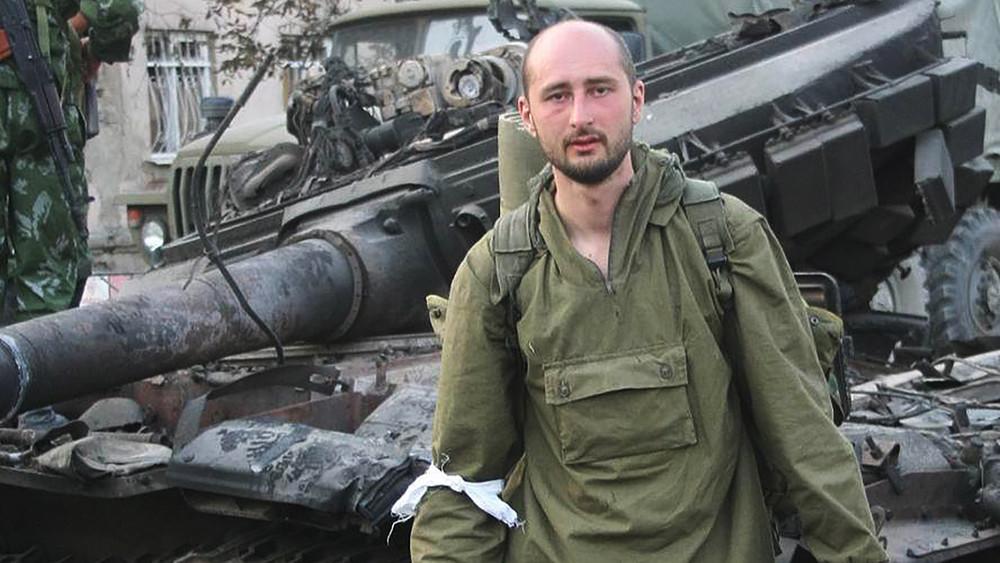 Arkadi Babtsjenko (1977-2018)