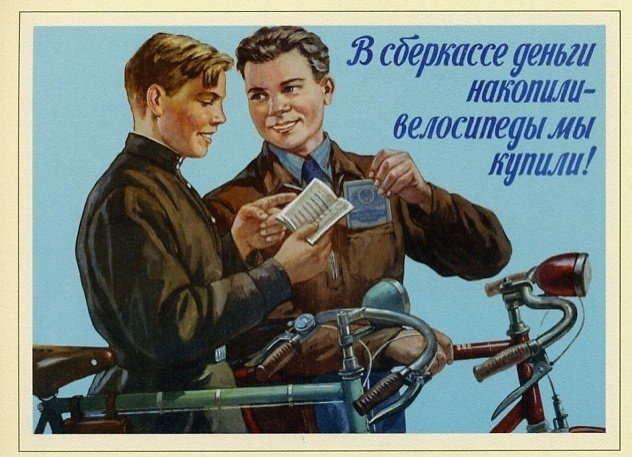 """Saved money in the savings bank - bought bicycles!"""