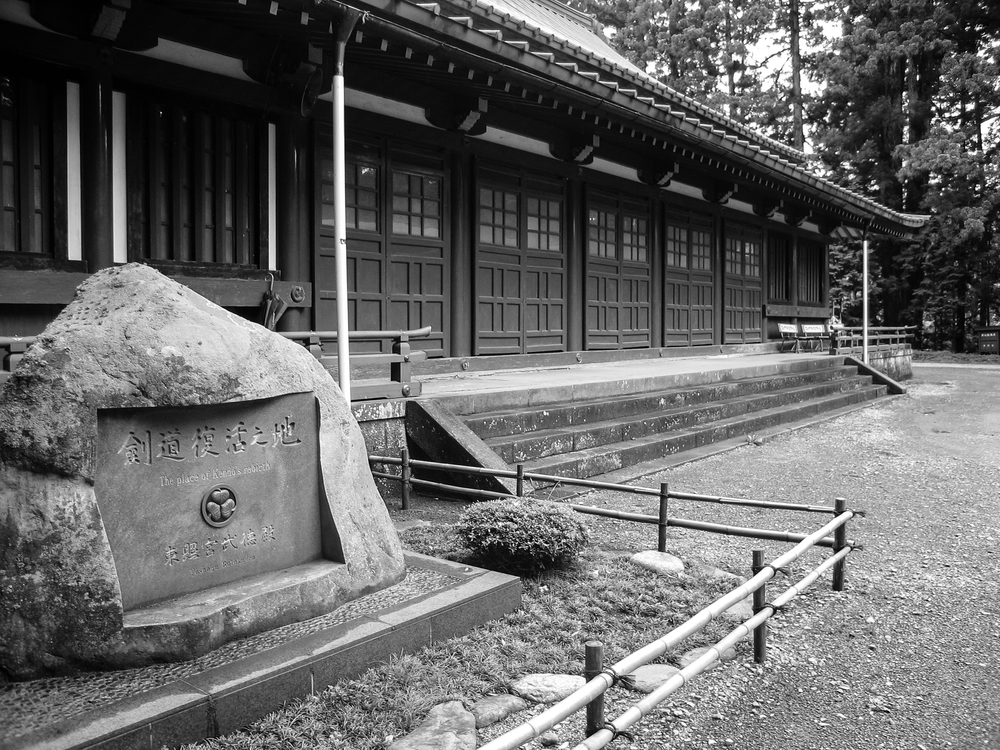 """The place of Kendo's rebirth.""  Kendo (Japan's traditional sport of swordsmanship) hall at Nikkō Tōshō-gū Shinto Shrine."
