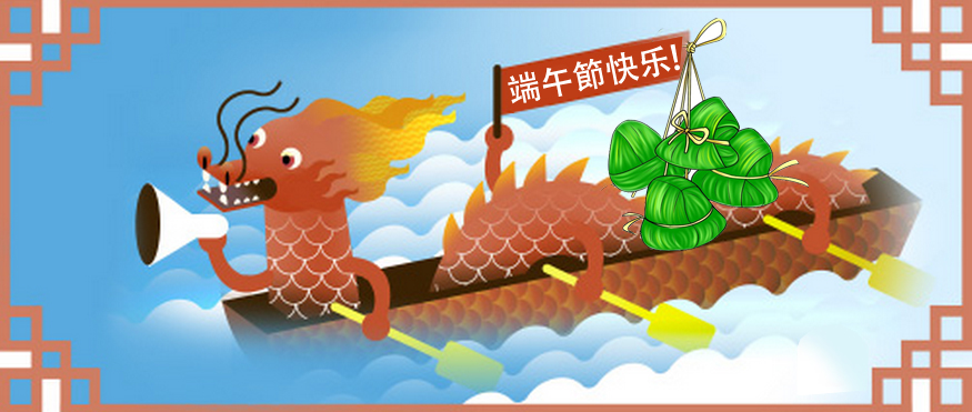 "2014 Dragon Boat Festival or ""Duanwujie"" Google doodle"