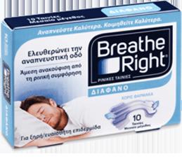 *Breathe Right* ΔΙΑΦΑΝΟ