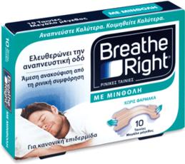 *Breathe Right*Με ΜΙΝΘΟΛΗ