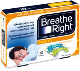 *Breathe Right* ΠΑΙΔΙΚΟ