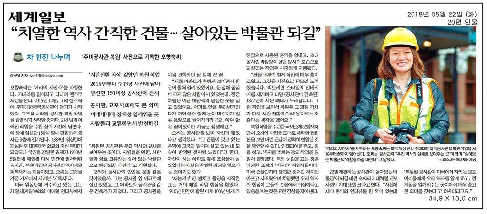 세계일보 인터뷰 2018년 5월 22일 (화).jpg