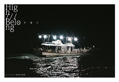 High /// Belong高度屬於 8/15-10-17海釣攝影聯展 『看見海了嗎?屬於我們的海。』離港後你問道。 認真說起來,其實我一點也不清楚,不知那是否屬於霧港的海波浪。