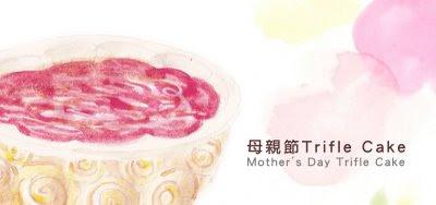 母親節蛋糕派對.jpg