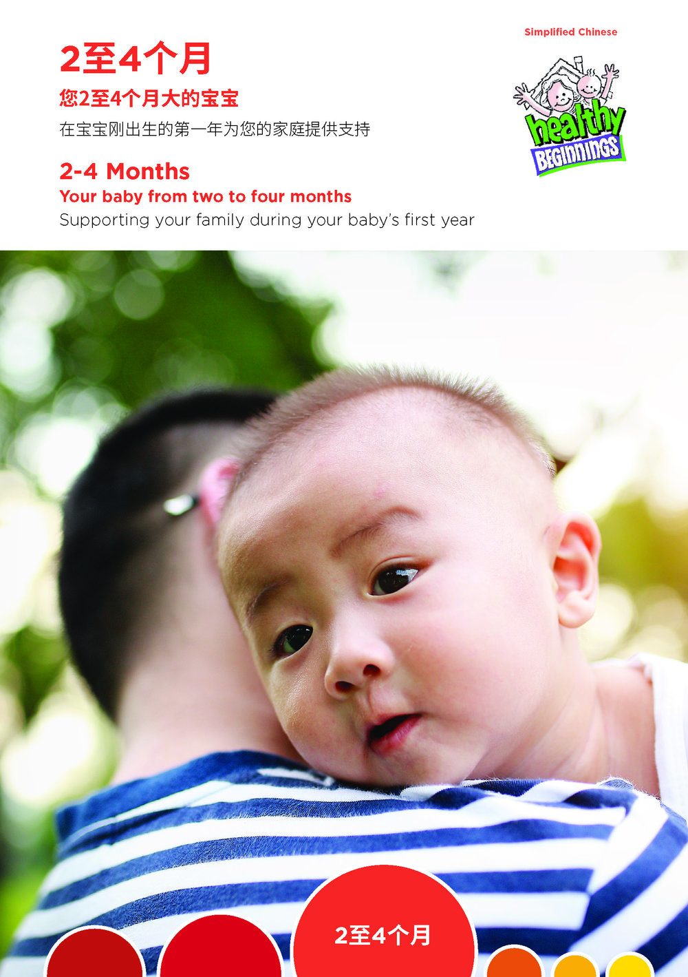 BOOKLET 3 - 2-4 MONTHS_CHINESE_Final v2_SPREADS.jpg