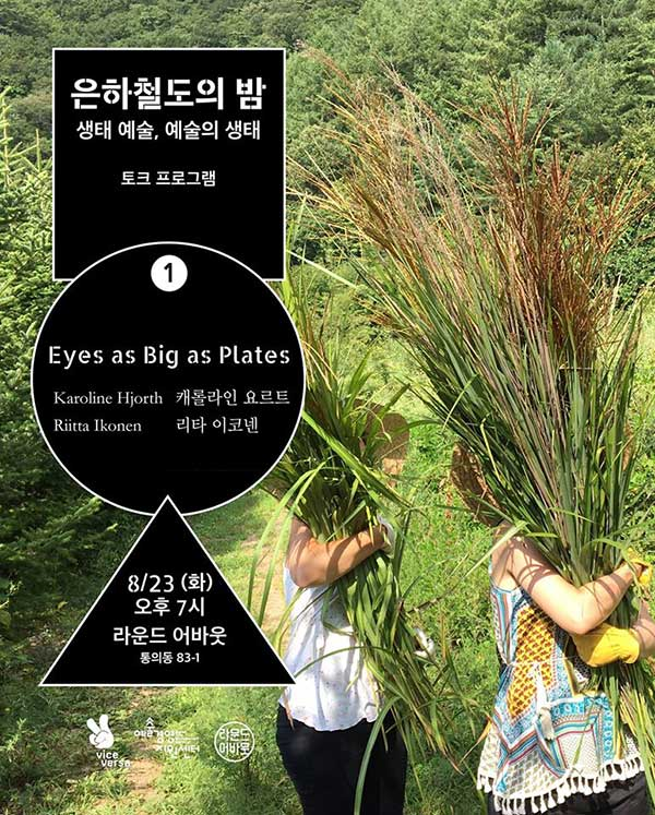 Welcome to a presentation of the Eyes as Big as Plates project and the behind the scenes stories from the shoots in the mountains of Korea! 7pm at the Roundabout, Seoul. You can follow Eyes as Big as Plates to a Glacier in Switzerland, land art festival in Prague and the shores of the Arctic Sea in Norway in the coming weeks here.