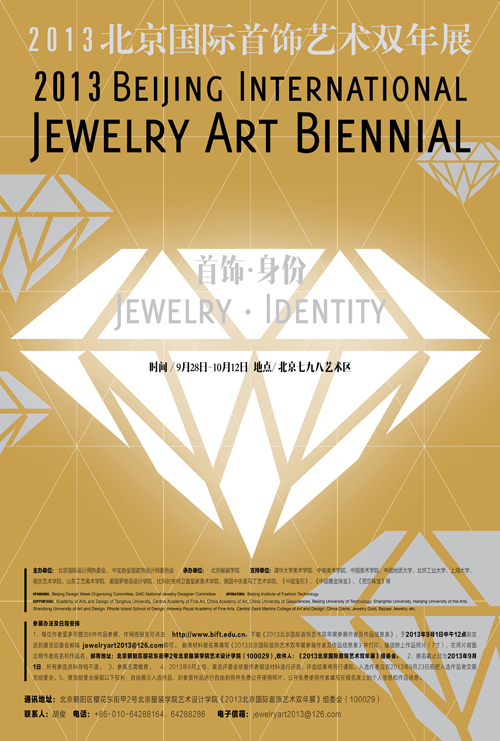 2013 Beijing International Jewelry Art Biennial