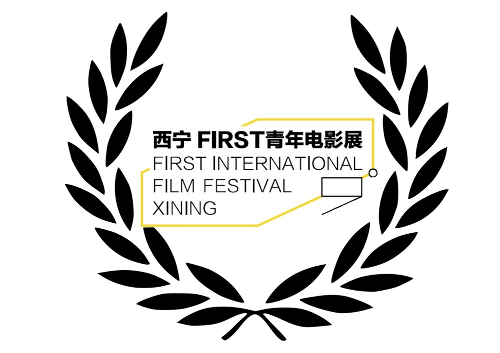 First International Film Festival Xining - China, July 2015