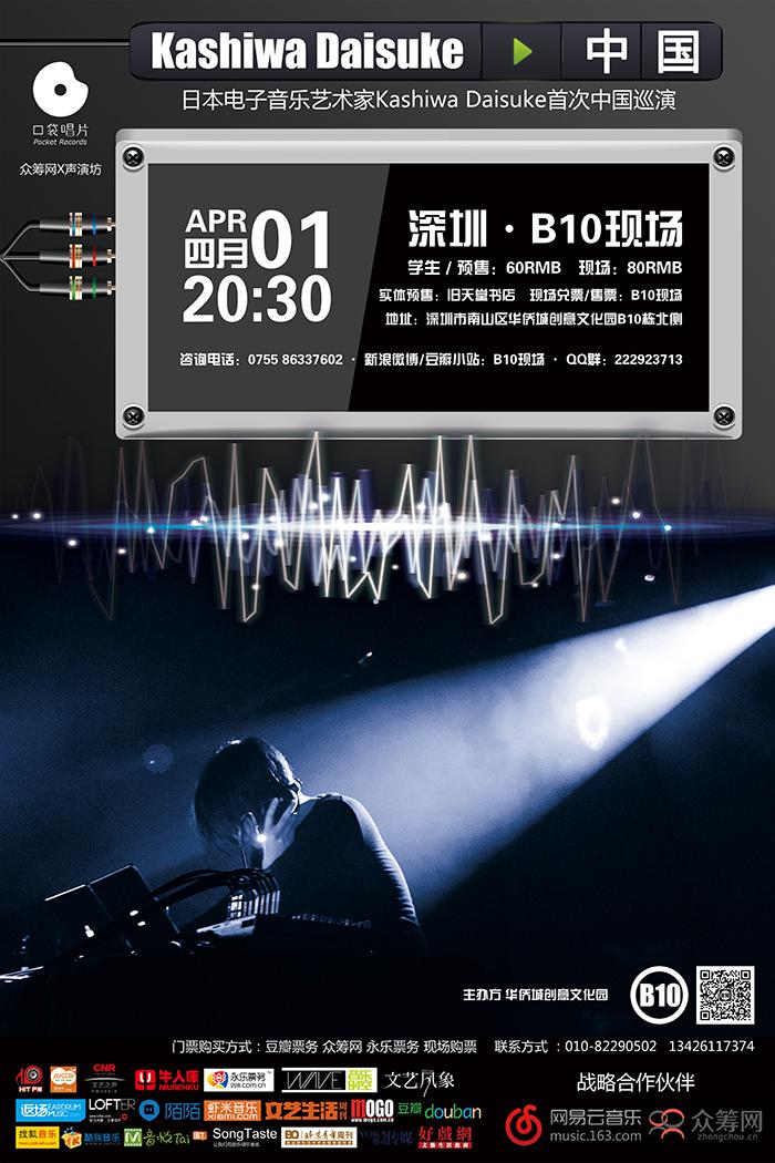 【海报】0401 Kashiwa Daisuke 小.jpg
