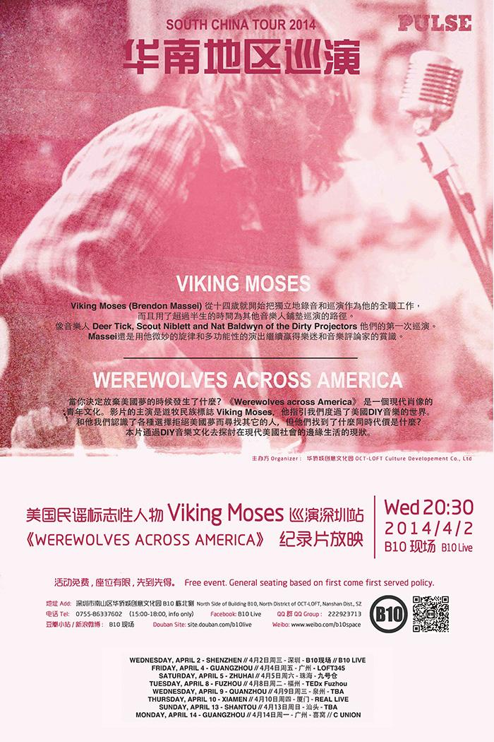 【海报】0402 Viking Moses 小.jpg