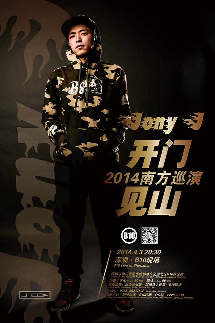 【海报】0403 Jony J 小.jpg