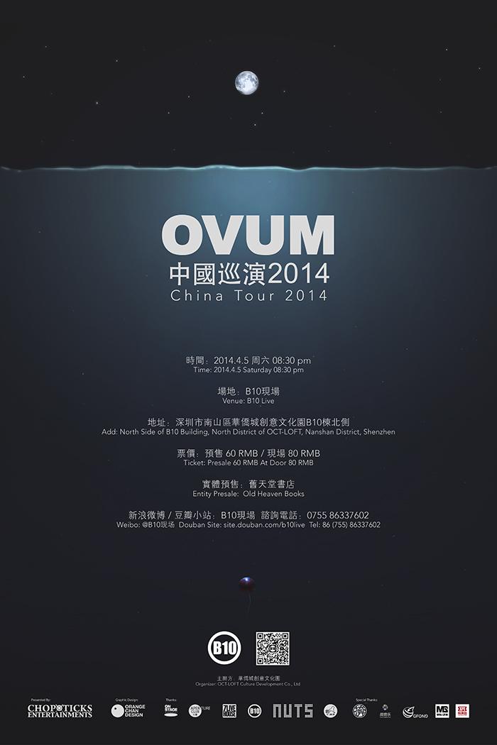 【海报】0405 Ovum 小.jpg
