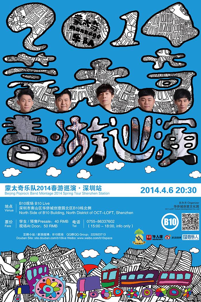 【海报】0406 蒙太奇 小.jpg