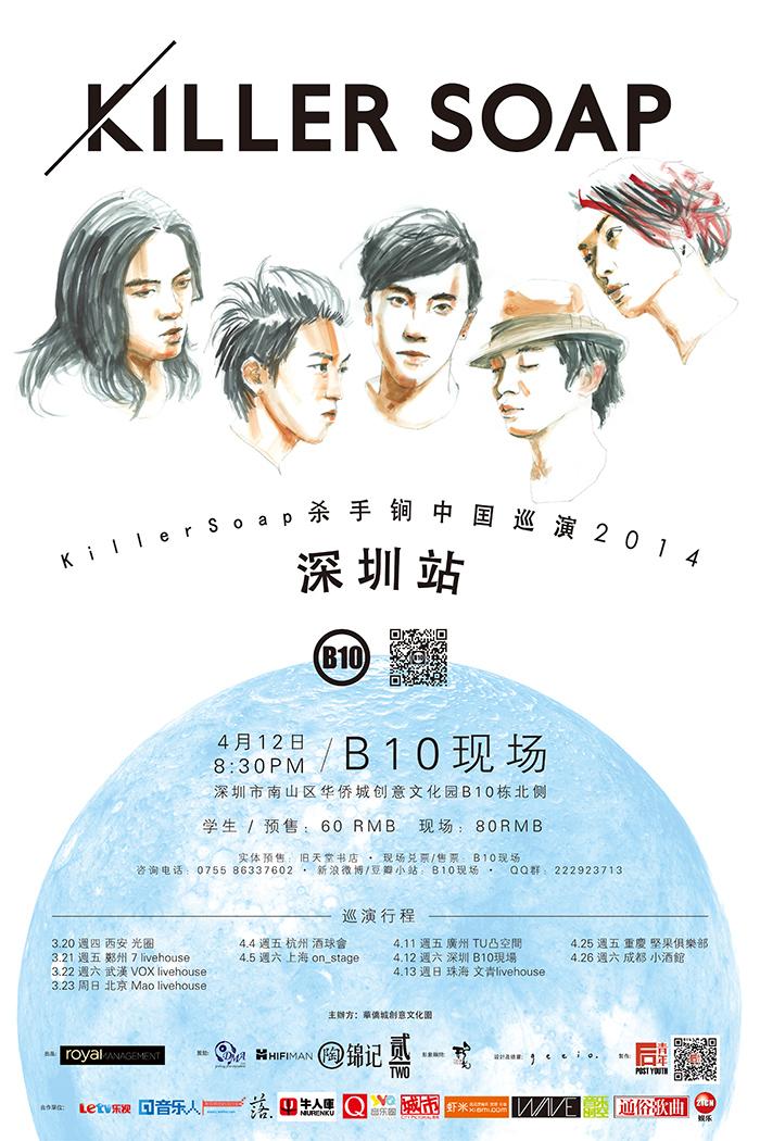 【海报】0412 KillerSoap 小.jpg