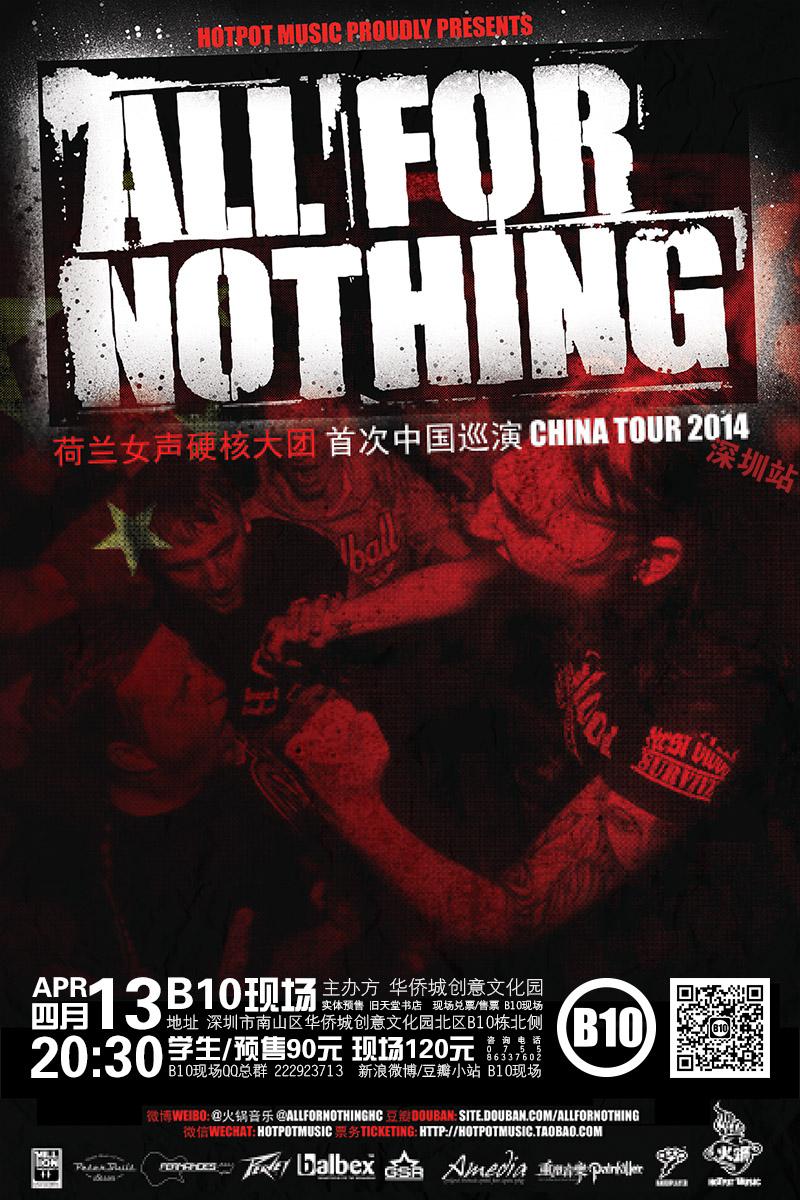 【海报】0413 All for Nothing 小.jpg