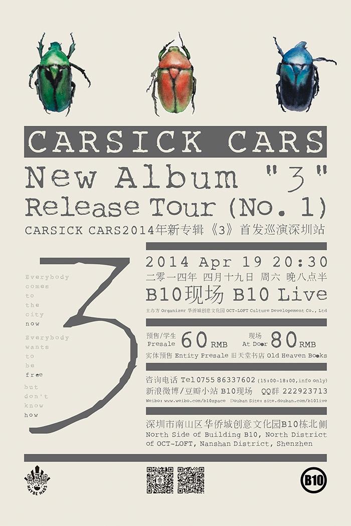 【海报】0419 Carsick Cars 小.jpg