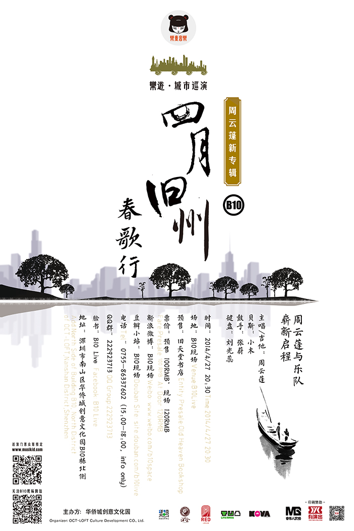 【海报】0427 周云蓬 小.jpg
