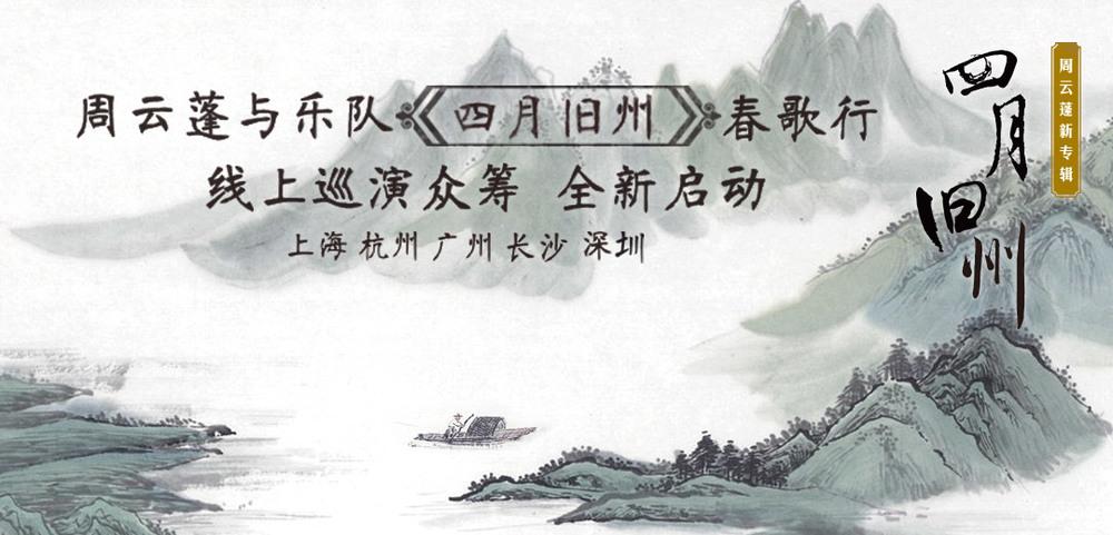 周云蓬-乐童微博焦点图-1.jpg