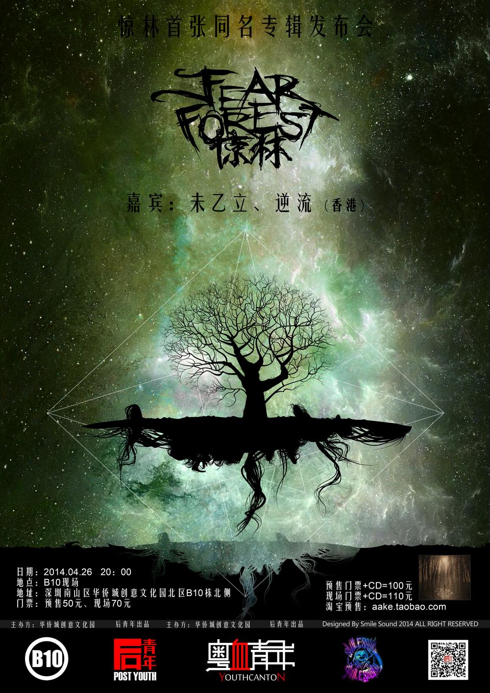 惊林poster 拷贝.jpg