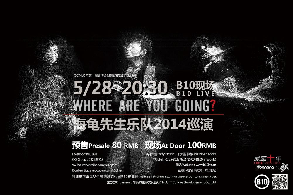 【海报】0528 海龟先生 小.jpg