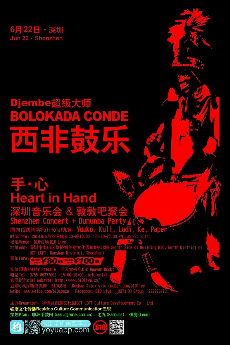 BOLOKADA演出海报.jpg