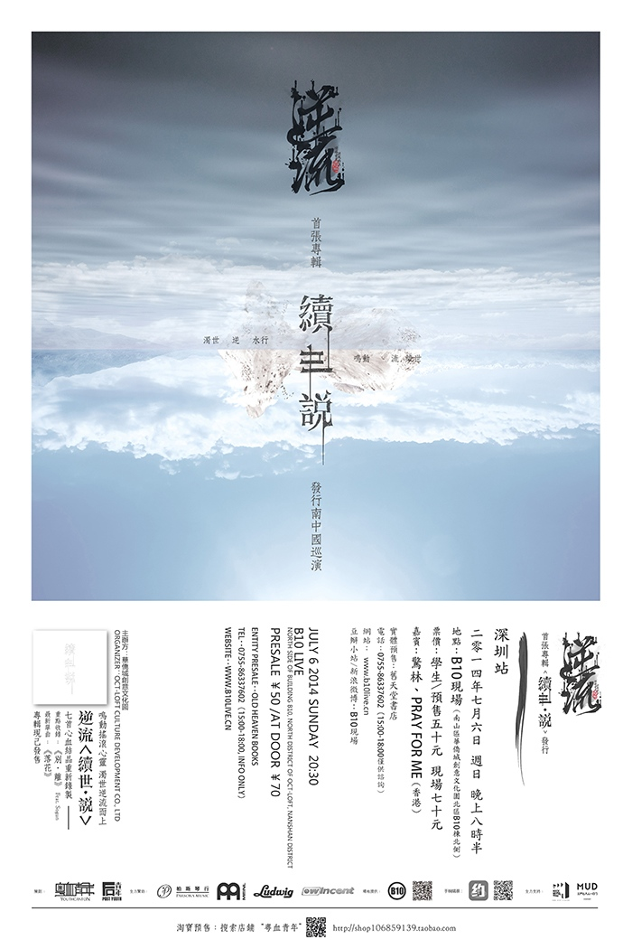 【海报】0706 逆流 微.jpg