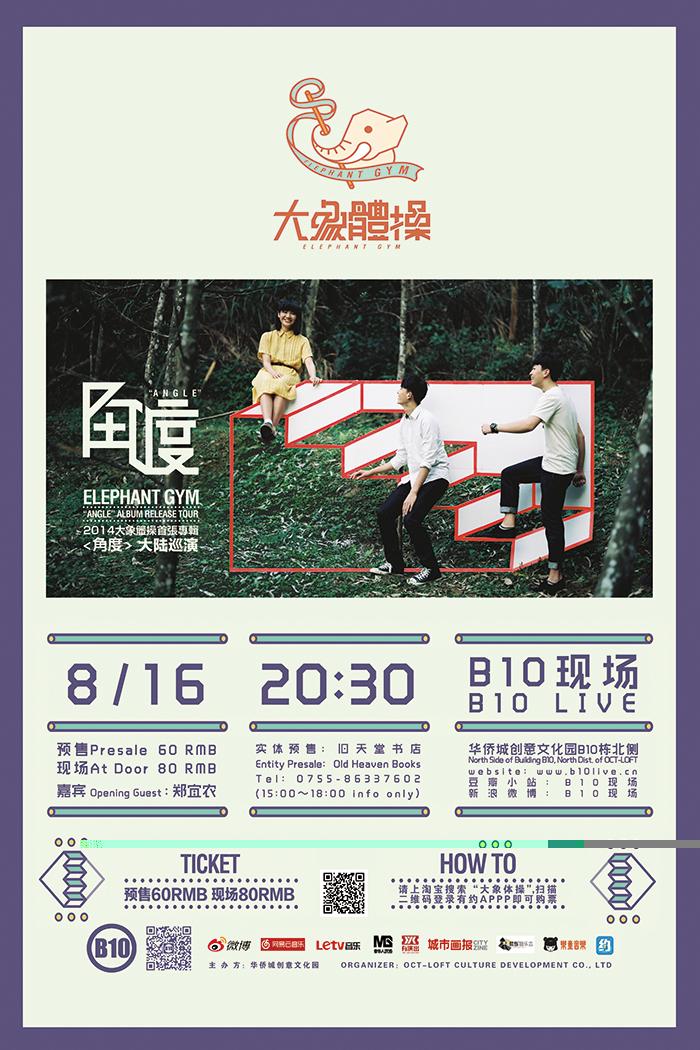 【海报】竖 0816 大象体操 小.jpg