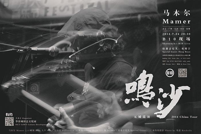 【海报】0724 马木尔-深圳-B10现场 小.jpg