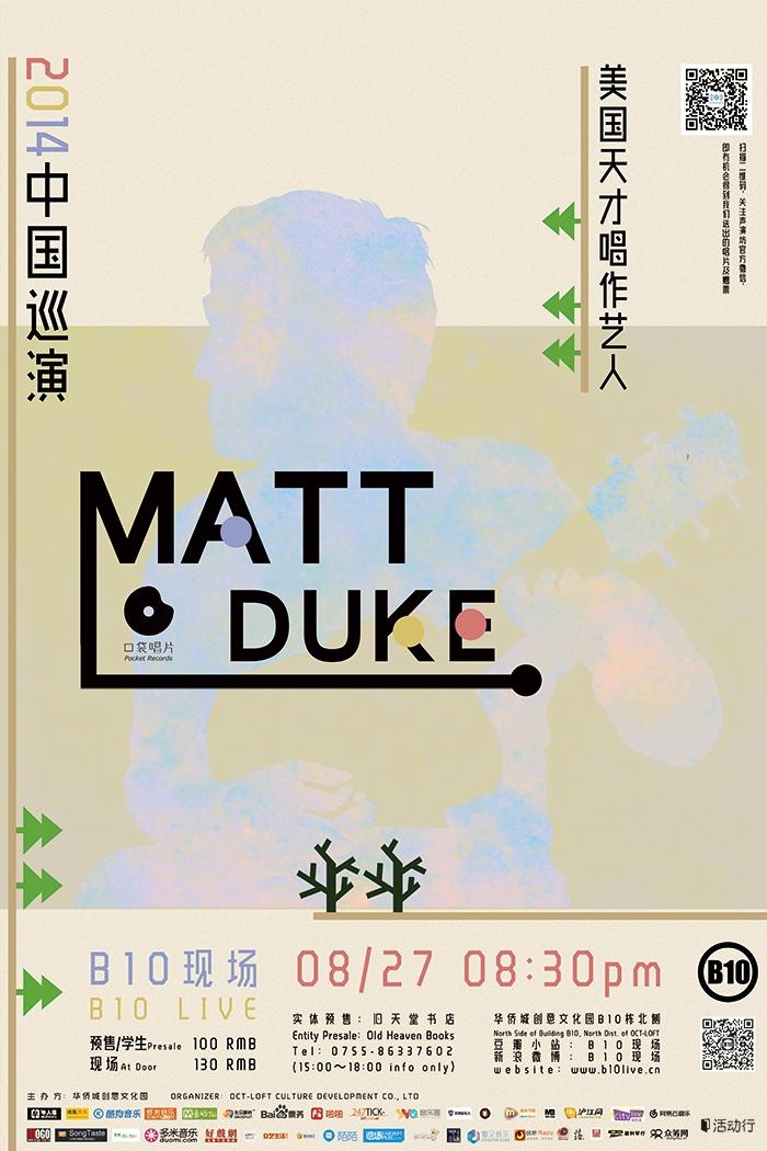 【海报】0827 Matt Duke 小.jpg
