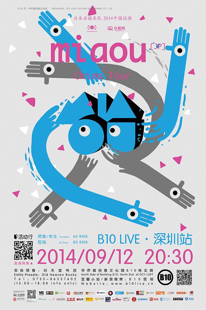 【海报】0912 miaou 小.jpg