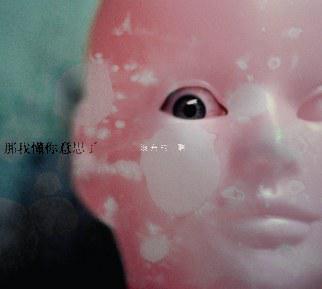专辑封面 2011 沒有的,啊!?.jpg