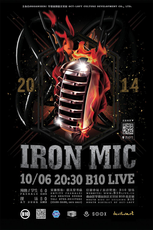 【海报】1006 iron mic 小.jpg