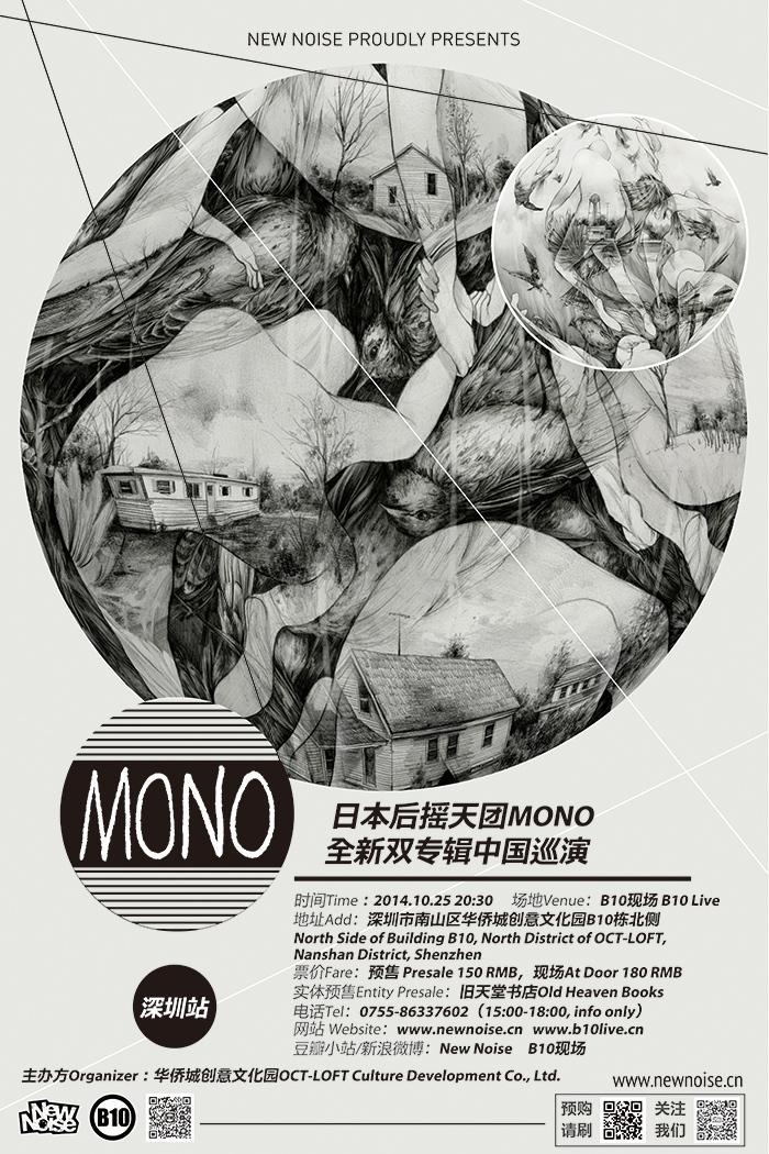 【海报】10.25 MONO-白 小.jpg