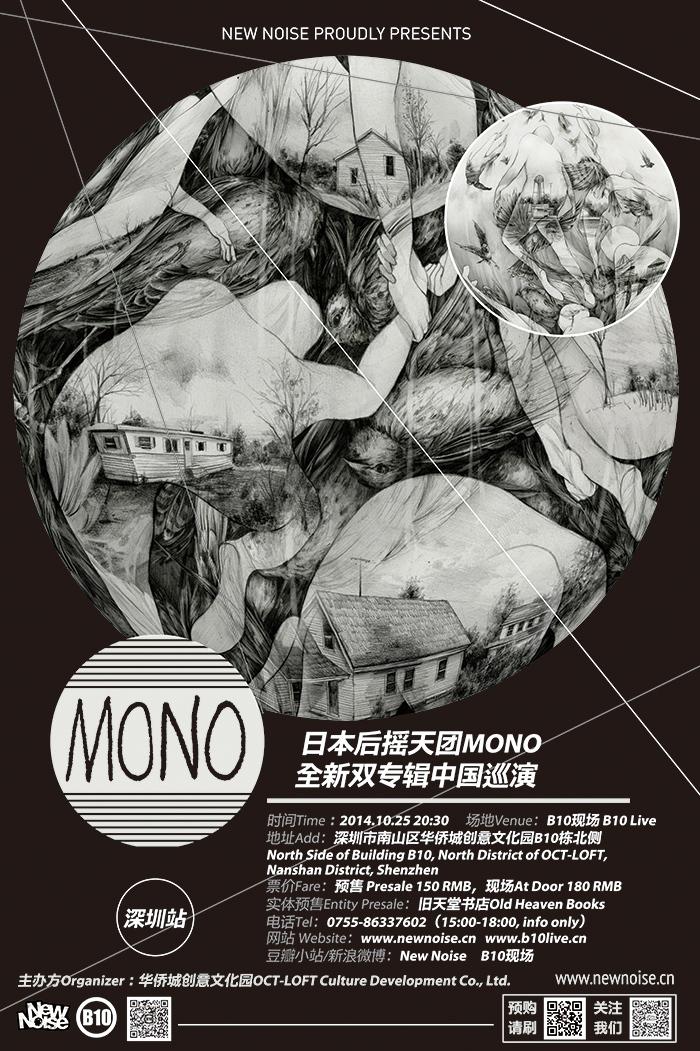 【海报】10.25 MONO-黑 小.jpg